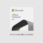 "<span class=""title"">Microsoft Office 2021 をインストールする方法</span>"