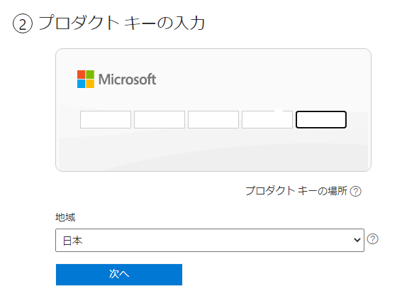 Office 2021 ダウンロード用のプロダクトキーを入力する