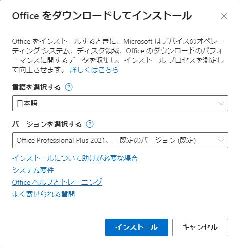 ダウンロードするOffice 2021の言語とバージョンを確認する