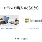 Microsoft Office 2021 をダウンロードする方法